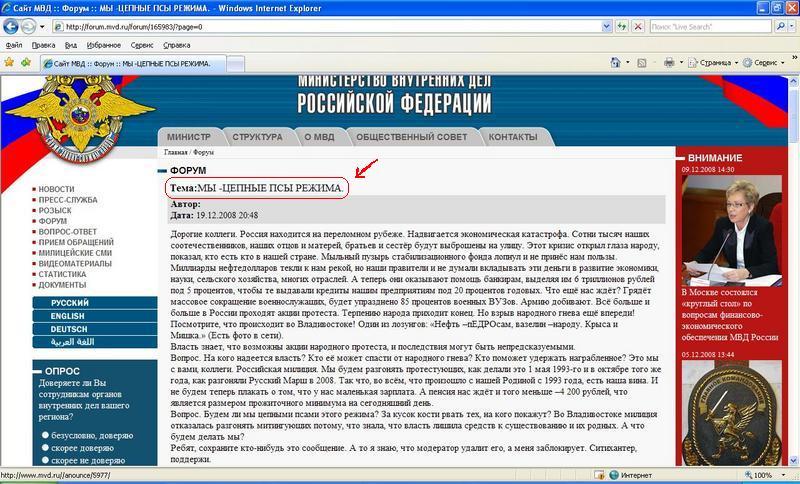 Мы цепные псы режима. После этой темы форум на официальном сайте МВД РФ был закрыт